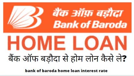bank of baroda home loan interest rate