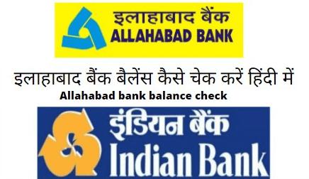 Allahabad bank balance check