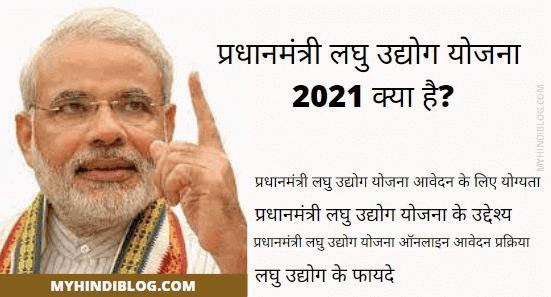 प्रधानमंत्री लघु उद्योग लोन योजना 2021